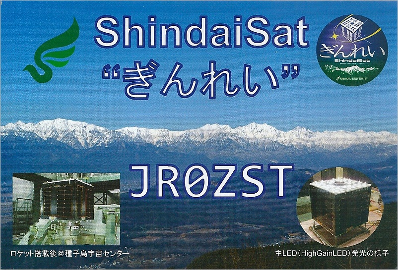 shindaisat_qsl_front